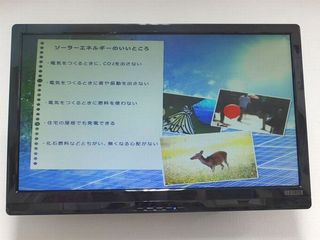 太陽光発電システムパネル1