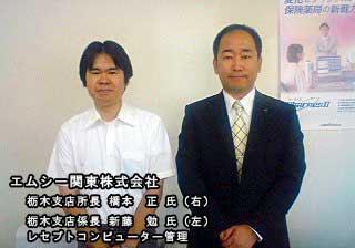 エムシー関東株式会社 橋本 正氏(右) 新藤 勉氏(左)レセプトコンピューター管理