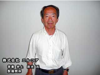 株式会社エルコア 営業 井上 則夫氏 設備関係
