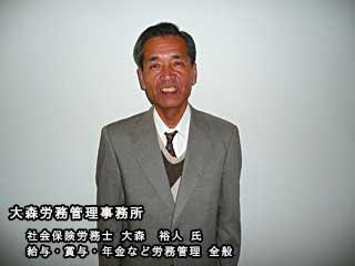 大森労務管理事務所 大森 裕人氏 給与・賞与・年金など労務管理全般