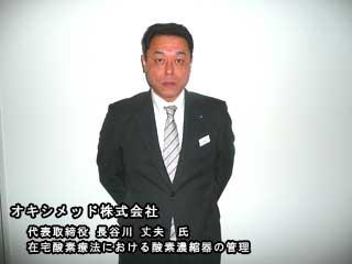 オキシメッド株式会社 長谷川 丈夫氏 在宅酸素治療法における酸素濃縮器の管理