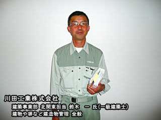 川田工業株式会社 鈴木 一氏 建物や塀など建造物管理全般