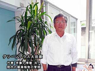 グリーングラス大田原 斉藤 博敏氏 院内の観葉植物の管理