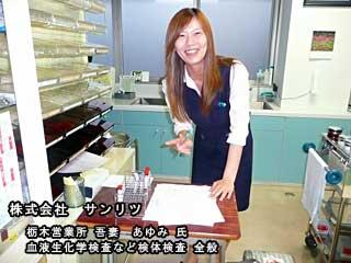 株式会社サンリツ 吾妻 あゆみ氏 血液生化学検査など検体検査全般