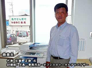 商美社 佐藤 正勝 OA機器・文具・事務用品・オフィスのトータルアドバイザー