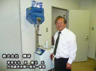 株式会社精研 原義 光氏 内視鏡洗浄機の維持・管理