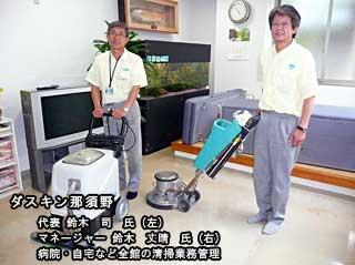 ダスキン那須野 鈴木 司氏(左) 鈴木 丈晴氏(右)病院・自宅など全館の清掃業務管理