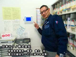 日本テクノ株式会社 福本 貫士氏 電力の総合サービス(省エネ対策)
