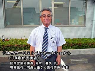 ラルゴツーリストインターナショナル 鈴木 善夫氏 職員旅行・院長出張など旅行関係全般