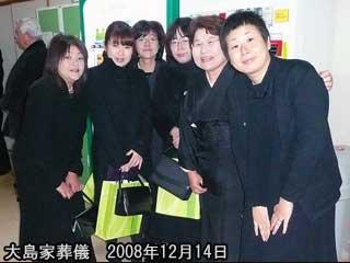 大島家葬儀