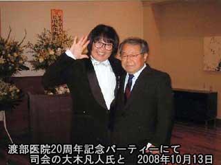 渡部医院20周年記念パーティーにて司会の大木凡人氏と